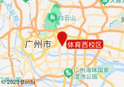 广州新航道好轻松考研体育西校区