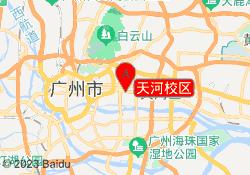 广州学通国际教育天河校区