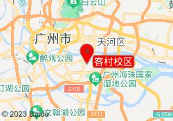 广州新世界教育客村校区