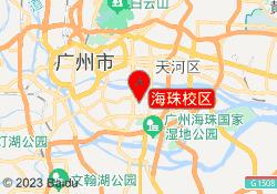 广州建工教育海珠校区