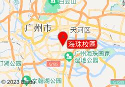 廣州建工教育海珠校區