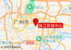 广州筑心园教育珠江新城中心