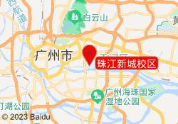 广州筑心园教育珠江新城校区