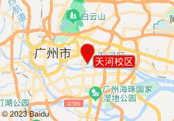 广州藤门国际天河校区
