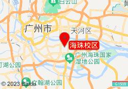广州盛世明德教育海珠校区