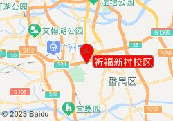 广州树华美术培训中心祈福新村校区