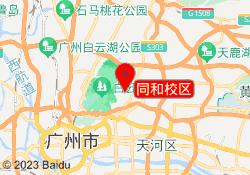 广州龙文教育同和校区