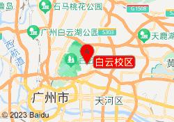 广州高冠教育白云校区