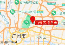 广州红日教育白云区报名点