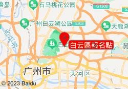 廣州紅日教育白云區報名點