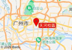 廣州藝界藝術教育天河校區