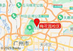 广州树华美术培训中心梅花园校区