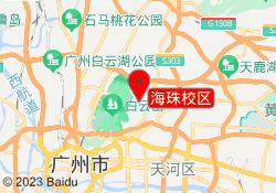 广州太奇教育海珠校区