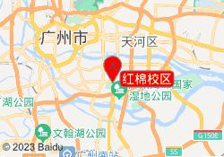广州i2国际私塾红棉校区