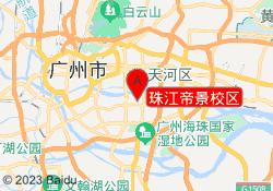 广州i2国际私塾珠江帝景校区