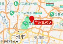 广州南大职业培训学院广州北校区