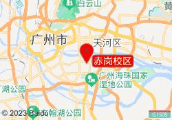 广州龙文教育赤岗校区
