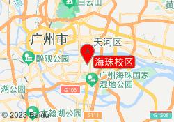 广州天琥教育海珠校区