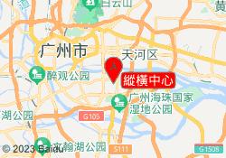 廣州樂博樂博少兒編程縱橫中心