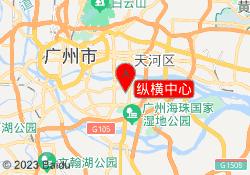 广州乐博乐博少儿编程纵横中心