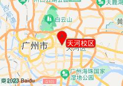 广州UKEC英国教育中心天河校区