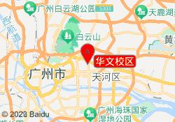 广州篮球培训机构华文校区