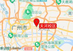 广州红棉艺校天河校区