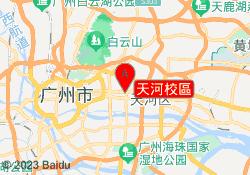 廣州紅棉藝校天河校區