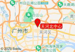 广州达内教育培训学校天河北中心