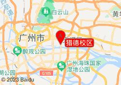 广州愿达语言培训机构猎德校区