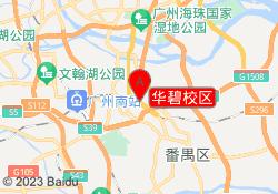 广州龙文教育华碧校区
