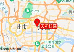 廣州MBA培訓學校天河校區
