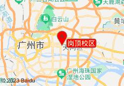 广州恒企教育岗顶校区