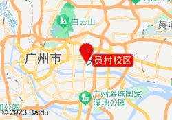 广州龙文教育员村校区