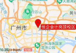 广州恒企会计培训学校恒企会计岗顶校区