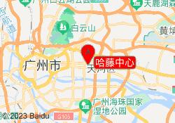 广州英美国际教育哈藤中心