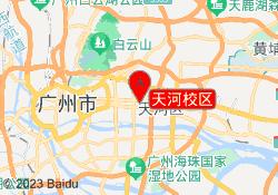 广州环球雅思培训中心天河校区