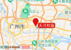 廣州環球雅思培訓中心天河校區