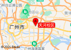 广州中建教育天河校区