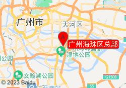 广州南大职业培训学院广州海珠区总部