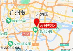 广州南大职业培训学校海珠校区