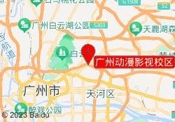 广州汇众教育广州动漫影视校区