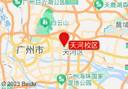 广州广州会计培训天河校区