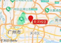 广州汇众教育天河校区