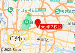 广州篮球培训机构天河L2校区