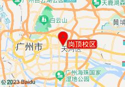 广州树华美术培训中心岗顶校区
