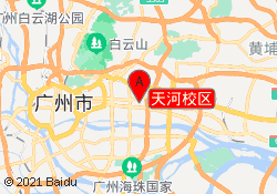 广州天琥设计培训学校天河校区