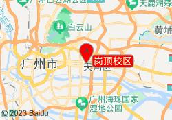 广州愿达语言培训机构岗顶校区
