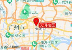 广州中大职业培训学院天河校区