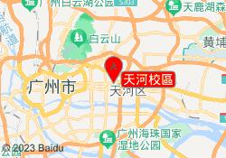 廣州中大職業培訓學院天河校區
